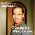 Гиљермо Мартинес