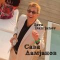 Сава Дамјанов