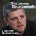 Владимир Кецмановић